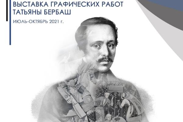 В Тамбове откроется выставка, посвящённая творчеству Михаила Лермонтова