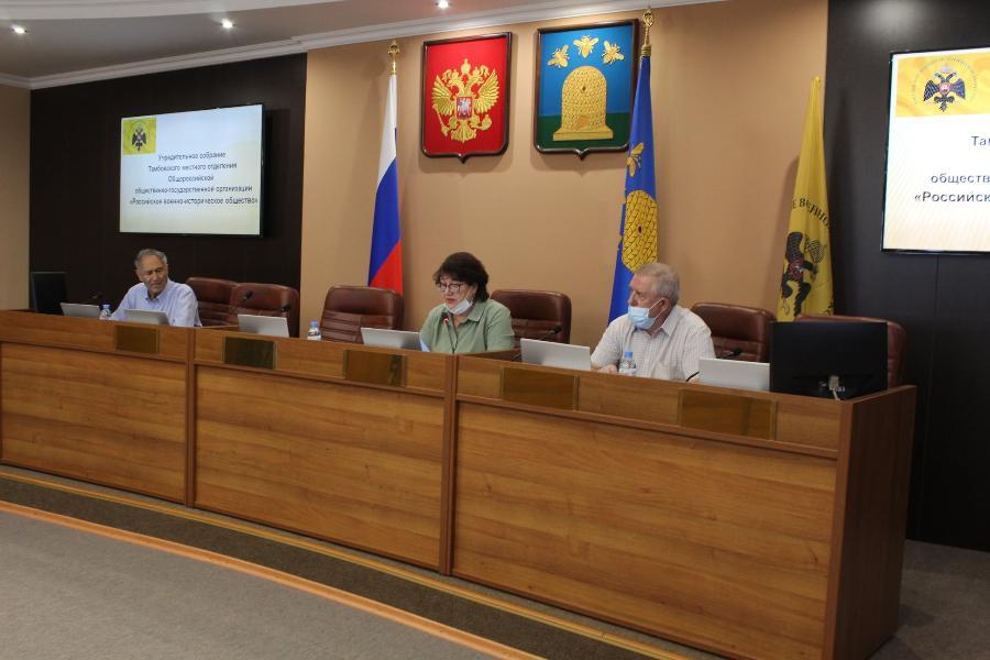 В Тамбове создали отделение Российского военно-исторического общества