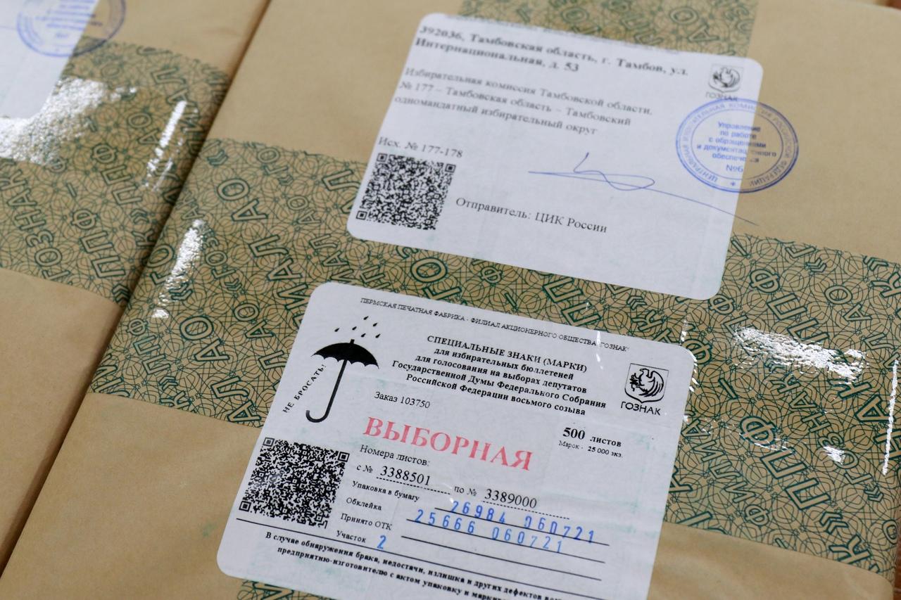 В Тамбовскую область доставили спецмарки для защиты бюллетеней