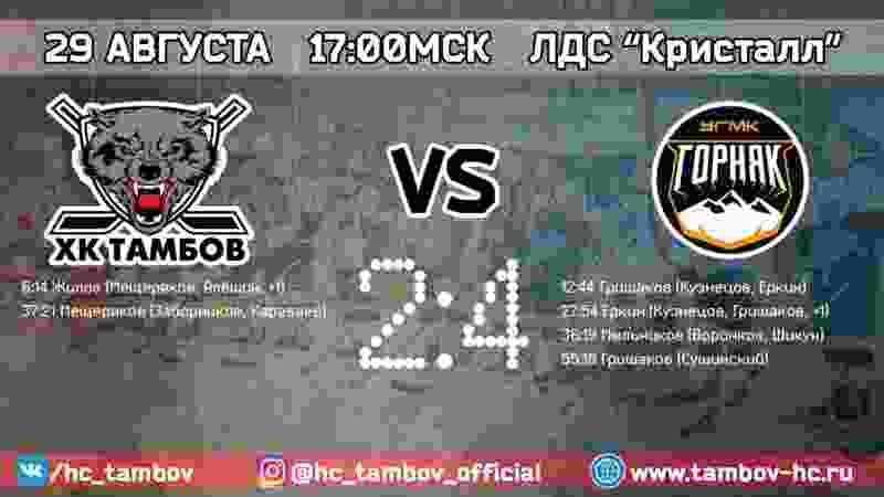 ХК «Тамбов» проиграл третью игру подряд
