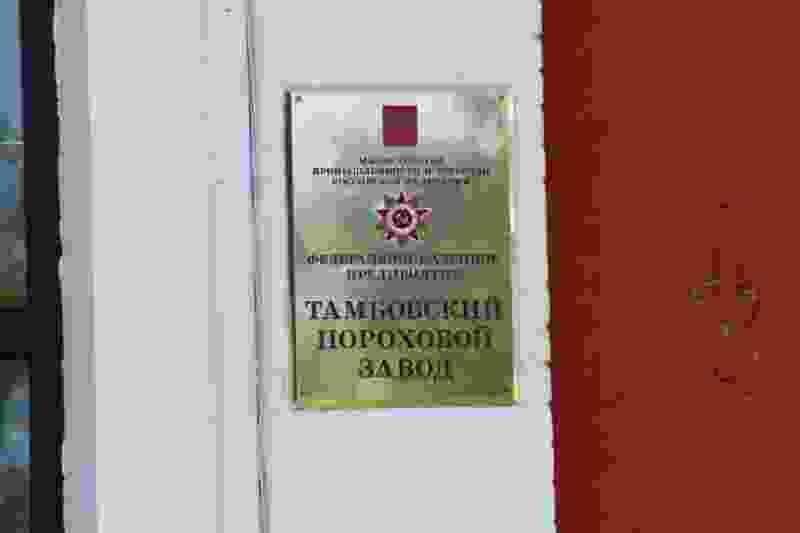 Пороховой завод за нанесённый ущерб реке Цна заплатит штраф в миллион рублей