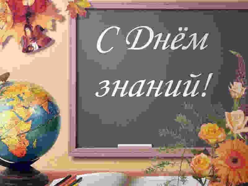 Поздравление с Днём знаний!