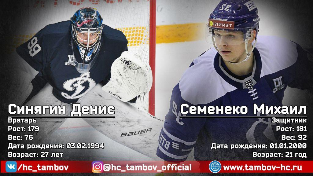 """В ХК """"Тамбов"""" командированы игроки """"Адмирала"""""""