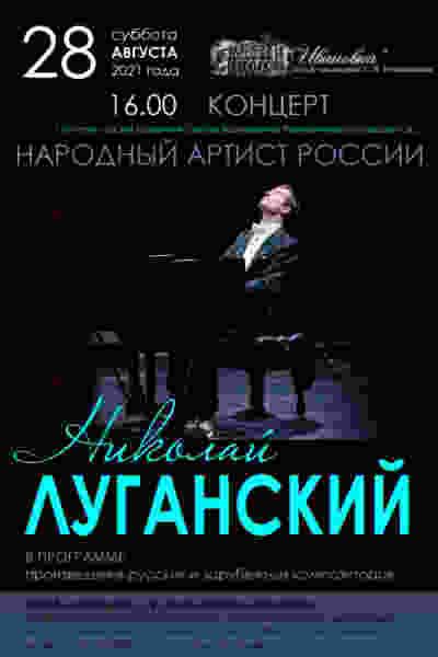 В Ивановке пройдёт концерт народного артиста РФ Николая Луганского