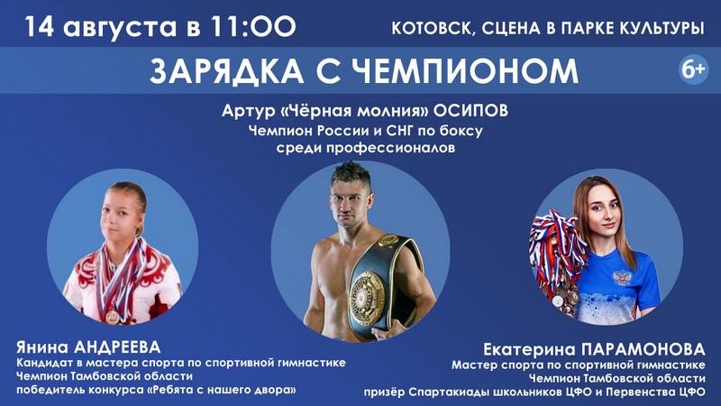 В Котовске проведут зарядку с чемпионом России и СНГ по боксу Артуром Осиповым