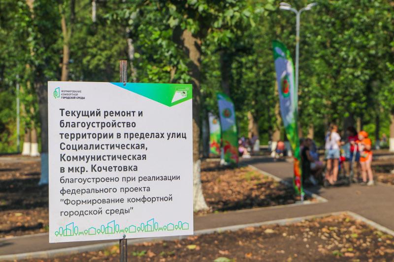 В Мичуринске появился новый парк