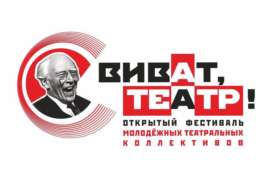 """В Тамбове пройдёт фестиваль театральный коллективов """"Виват, театр"""""""