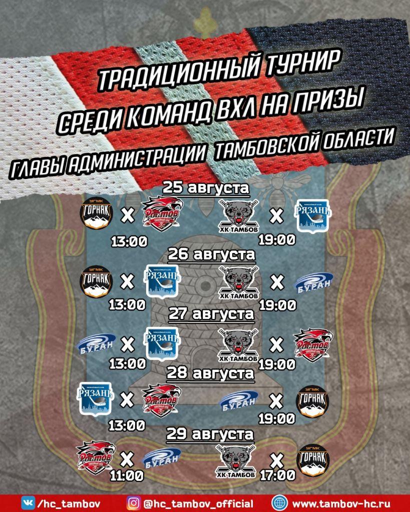 В Тамбове разыграют Кубок главы администрации области по хоккею