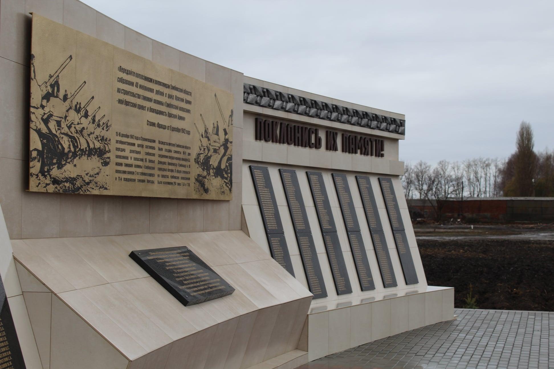 """В Тамбовской области открыли памятник на месте конторы, где находилась сельхозартель """"Красный доброволец"""""""