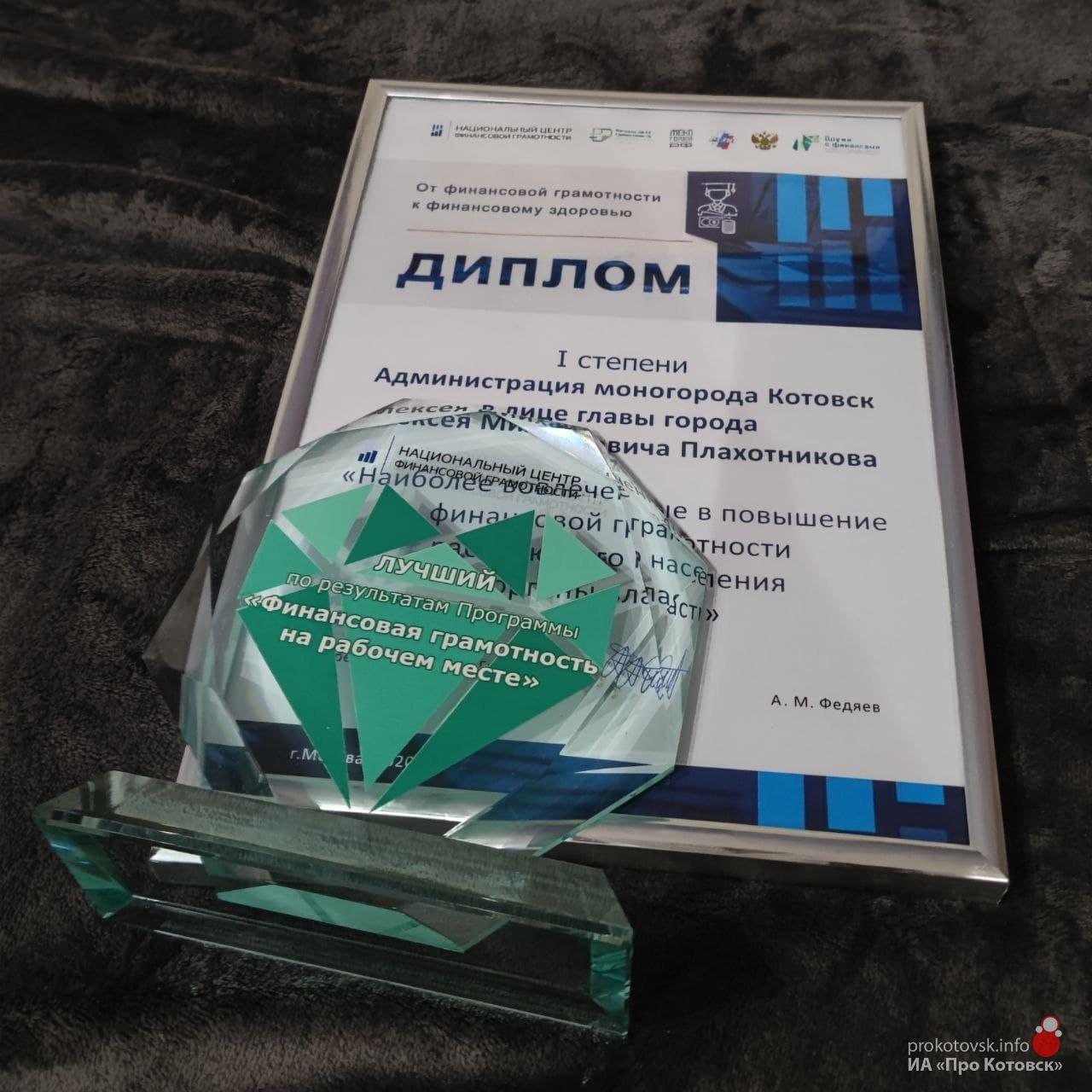 Администрация Котовска отмечена дипломом первой степени за вовлечение населения в финансовую грамотность