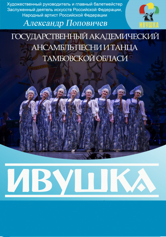 Афиша концертов и выступлений от «Блокнот Тамбов»