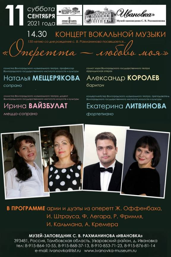Афиша тамбовских концертов: классическая музыка, цыганский фольклор и джаз