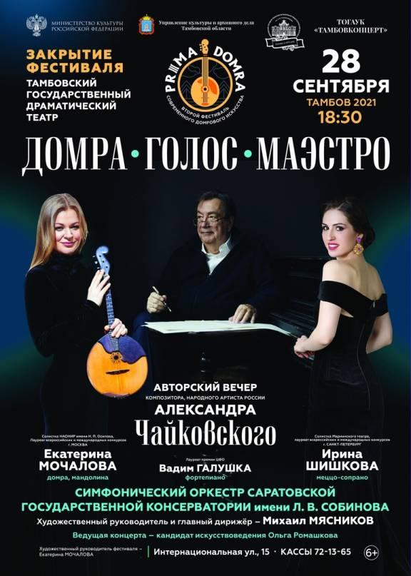 Дни домры в Тамбове и открытие концертных сезонов в афише «Блокнот Тамбов»