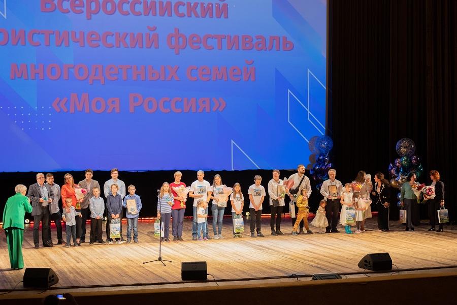 Многодетная семья из Моршанска победила на Всероссийском конкурсе туризма