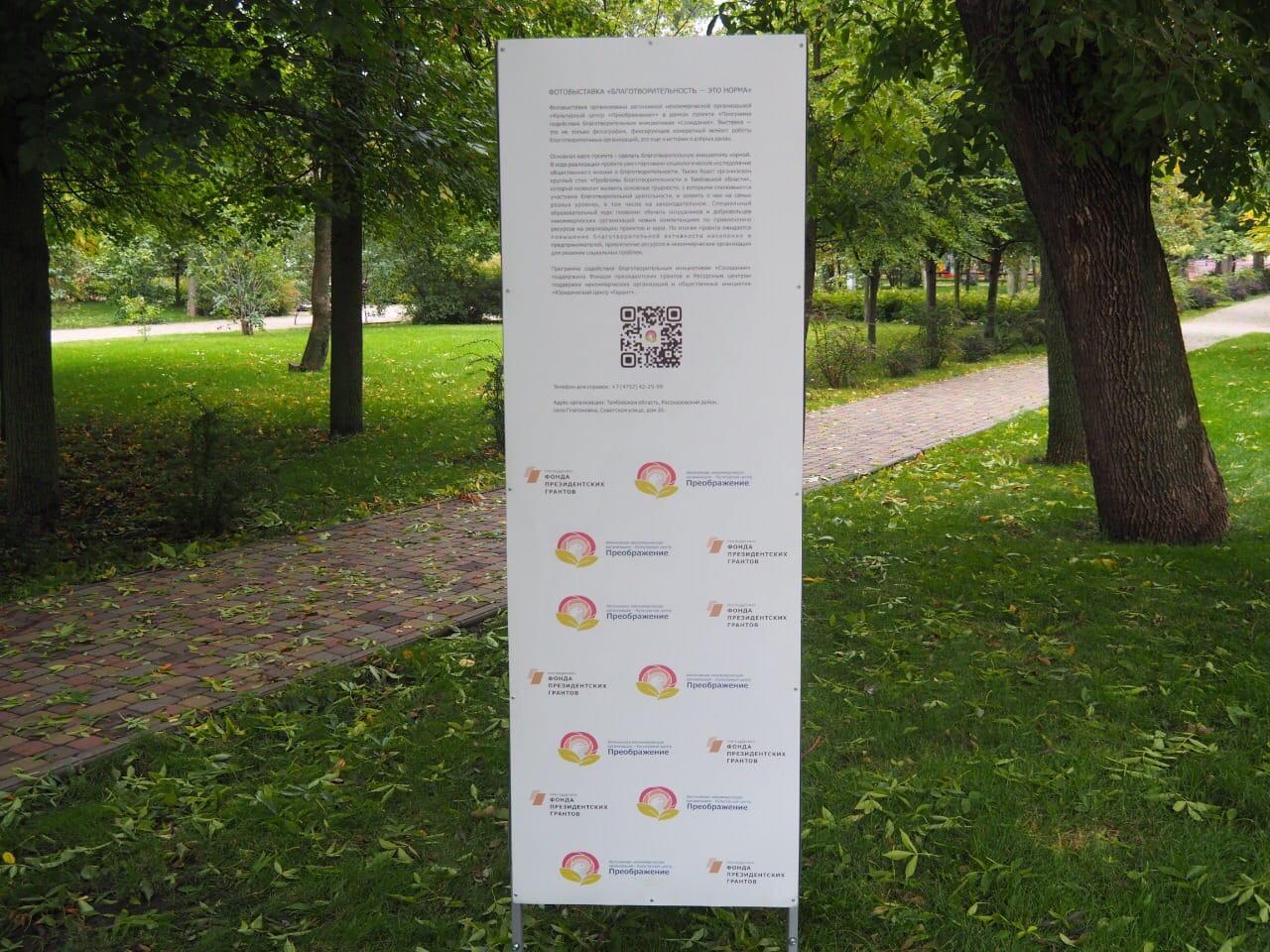 На аллее в горсаду Тамбова разместили фотовыставку о благотворительности