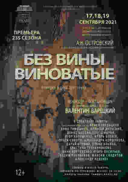 Премьеры театрального сезона в афише от «Блокнот Тамбов»