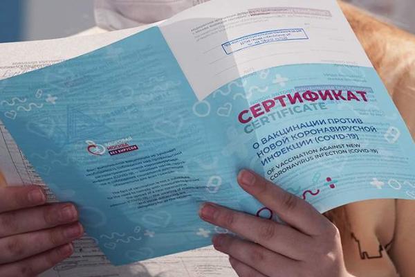 Росздравнадзор выявил больше 300 предложений о покупке сертификатов о вакцинации