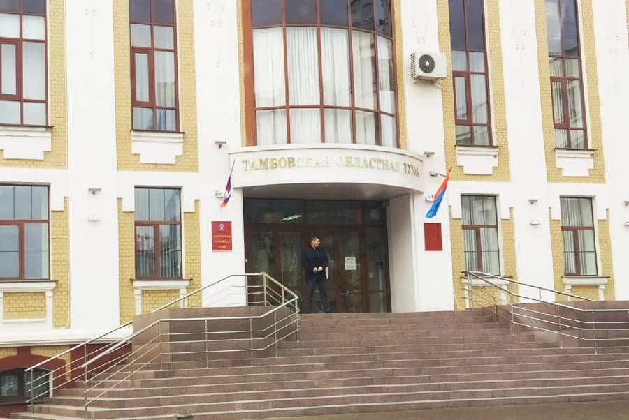 Стал известен окончательный список депутатов Тамбовской областной Думы