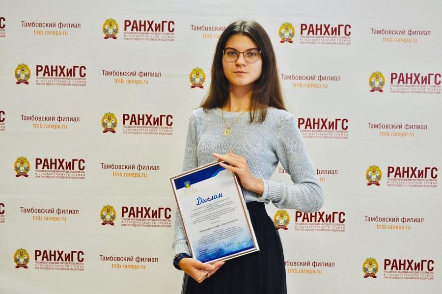 Студентка Тамбовского филиала РАНХиГС стала обладателем единовременной премии имени Коваля