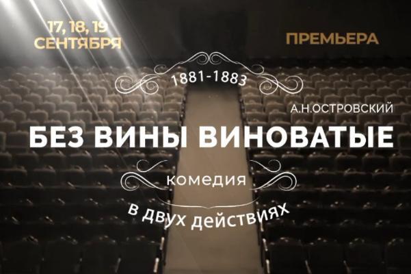 Тамбовский драмтеатр покажет новую премьеру по пьесе Островского