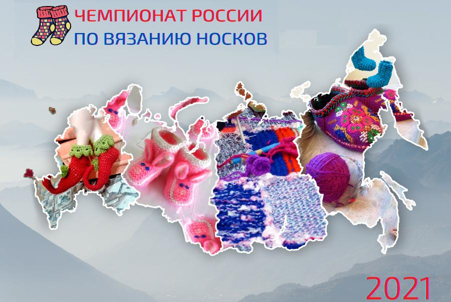 В Рассказово стартовал Чемпионат России по вязанию носков