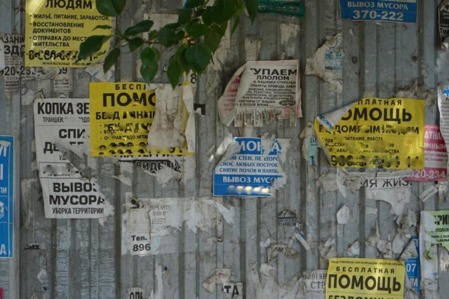 В Тамбове хотят повысить штрафы за незаконную расклейку объявлений