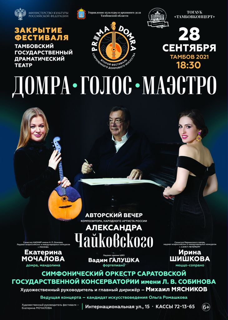 В Тамбове пройдёт концерт народного артиста России