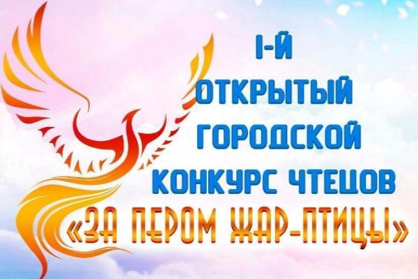 В Тамбове стартовал первый открытый конкурс чтецов