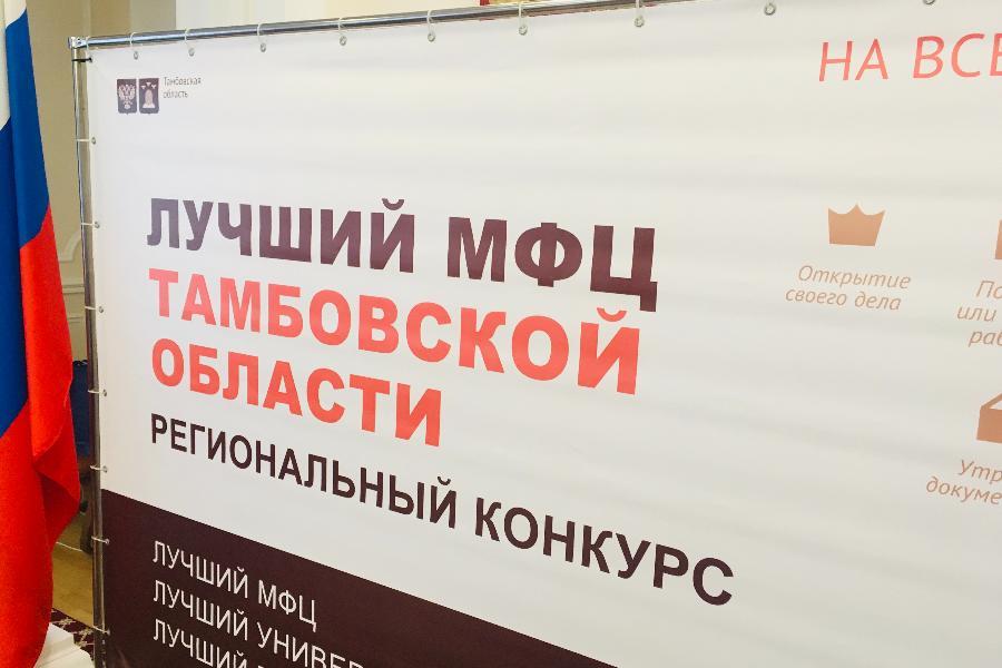 В Тамбовской области многофункциональные центры поборются за звание лучшего