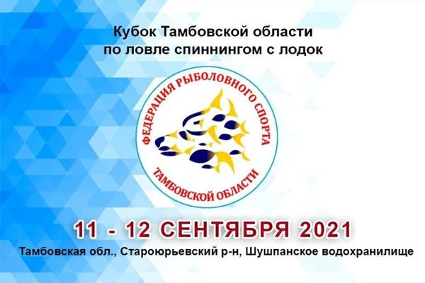 В Тамбовской области разыграют Кубок по ловле спиннингом с лодок