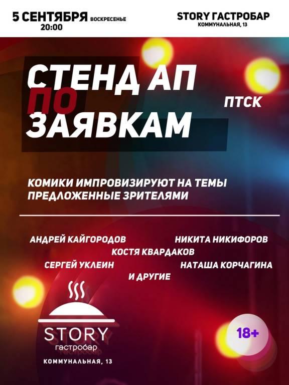 Всероссийская выставка собак, стендап по заявкам, детективный квиз