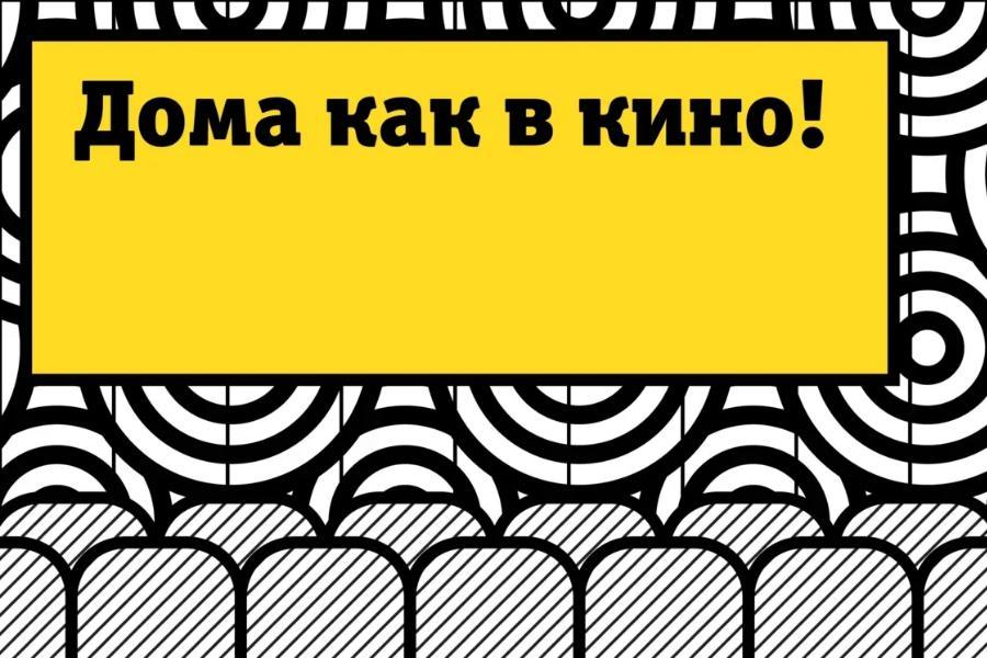 Жители Тамбовской области могут смотреть 90 тысяч фильмов бесплатно
