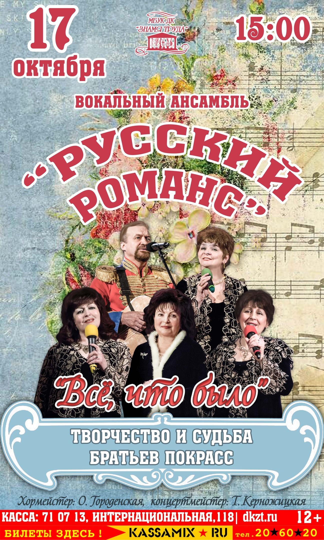 Афиша многочисленных тамбовских концертов