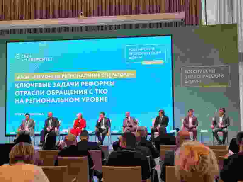 АО «ТСК» принимает участие в Российском экологическом форуме