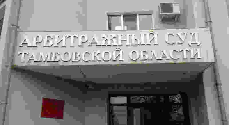 Арбитражный суд обязал власти отремонтировать дома-памятники в Тамбове