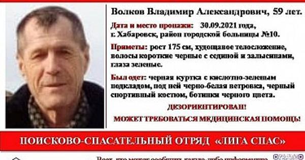 Хабаровчанин пропал врайоне городской больницы №10