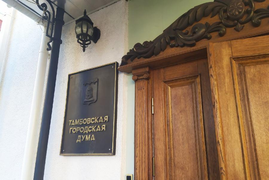 Избирком утвердил новых депутатов Тамбовской городской Думы
