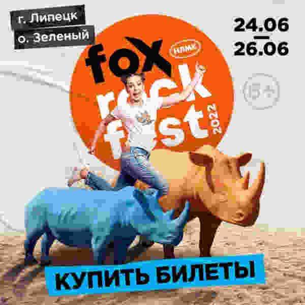 Известны первые участники Fox Rock Fest 2022: начались продажи билетов