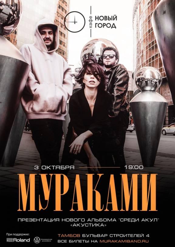 Концерт Мураками, беговой день на ипподроме, массовое катание на коньках