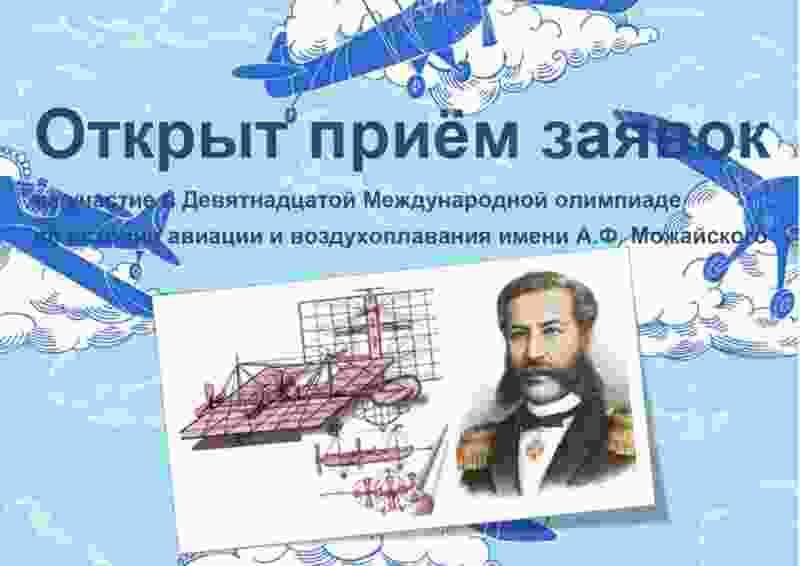 Врио губернатора региона Максим Егоров учредил специальный приз для победителей Международной олимпиады по истории авиации