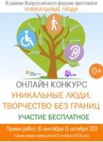 Всероссийский форум-фестиваль « Уникальные люди 2021»